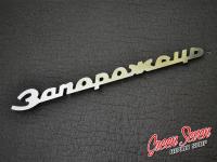 Zaporozhets 965a